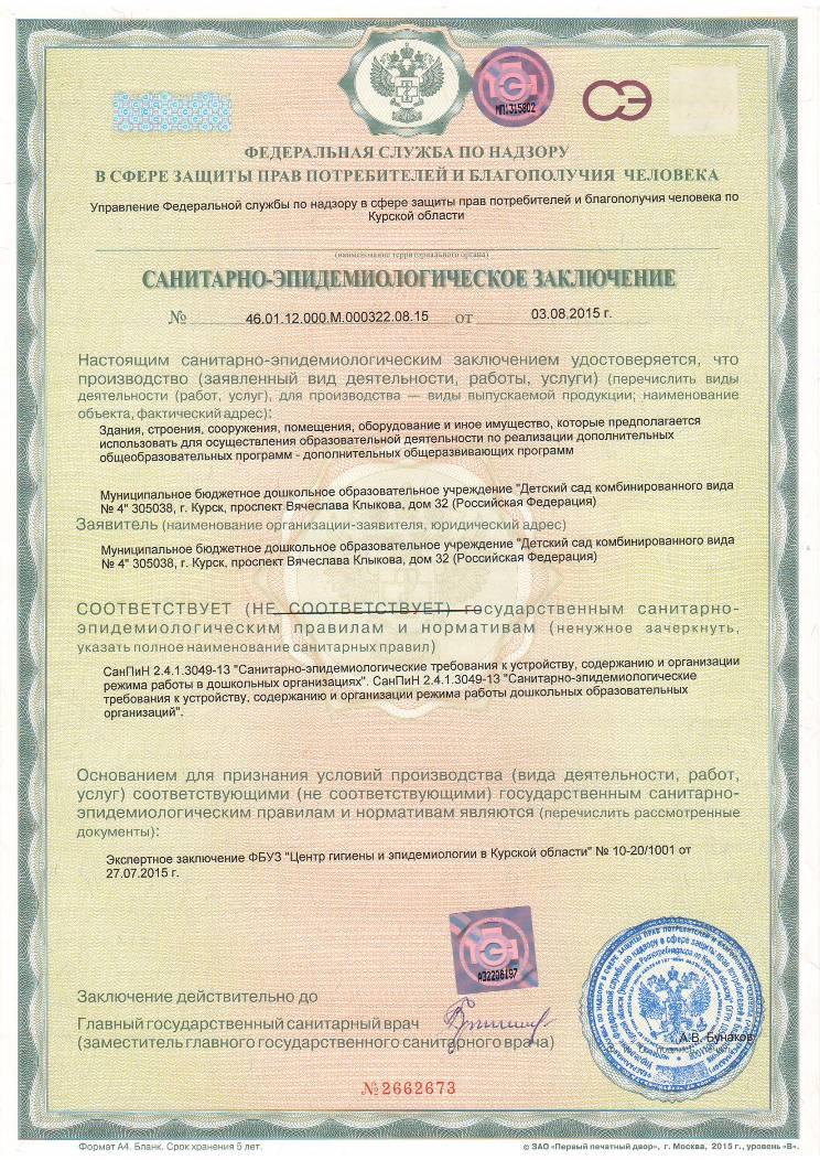 санитарно-эпид. закл. 03.08.2015