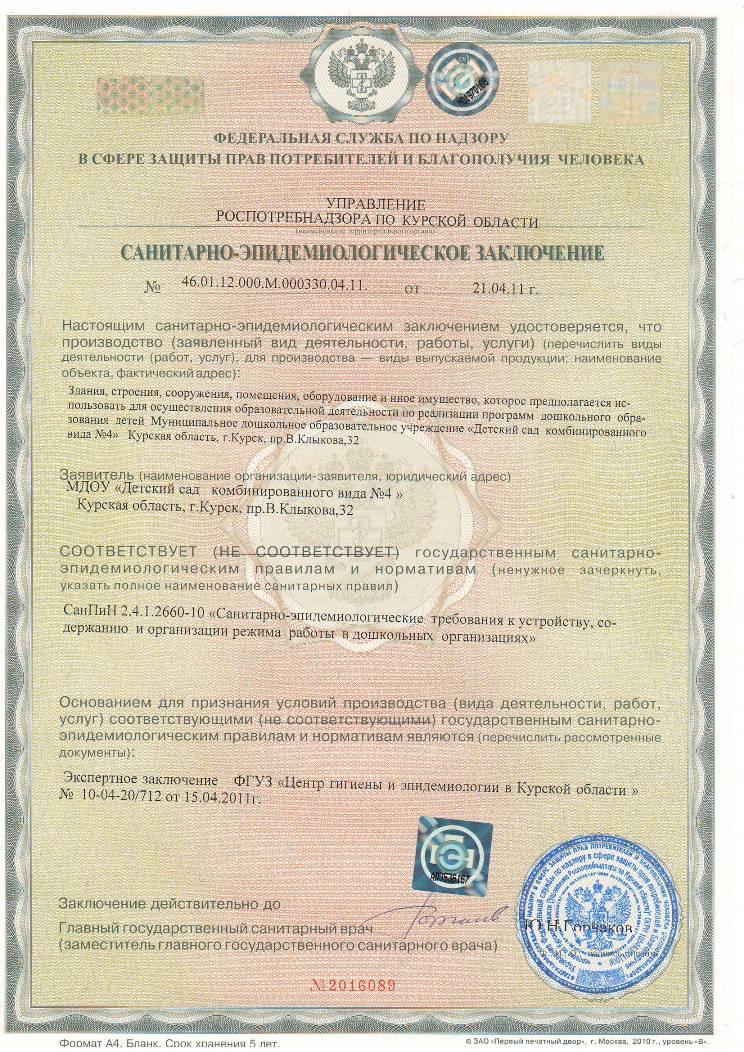 санитарно-эпид. закл. 21.04.2011